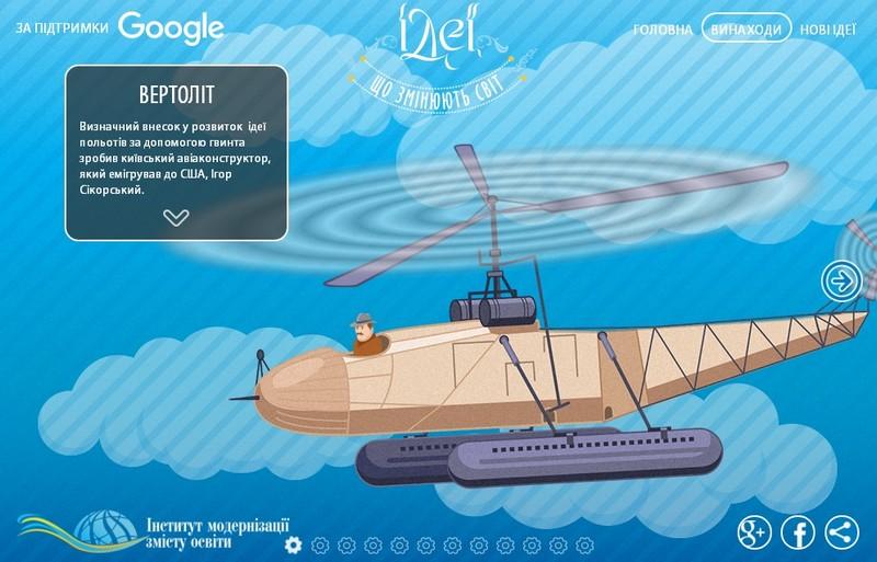Скріншот з сайту: innovationslab.com.ua. Автор скріншота: Аліна Танько / EpochTimes.com.ua