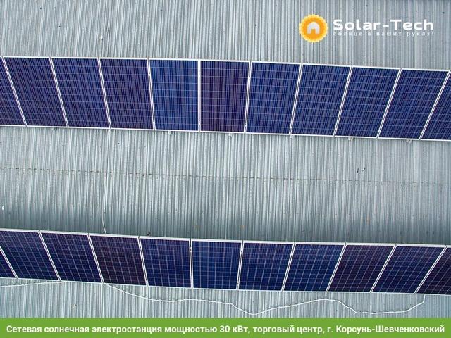 Фото: Solar-tech/facebook.com