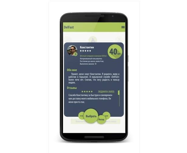 Скріншот з сайту: play.google.com