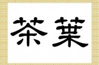 Китайські ієрогліфи: чай