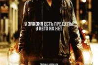 Постер фільму «Джек Річер»