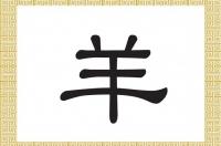 Иероглифы: коза