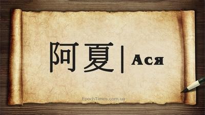 Перевод имени оля на китайском