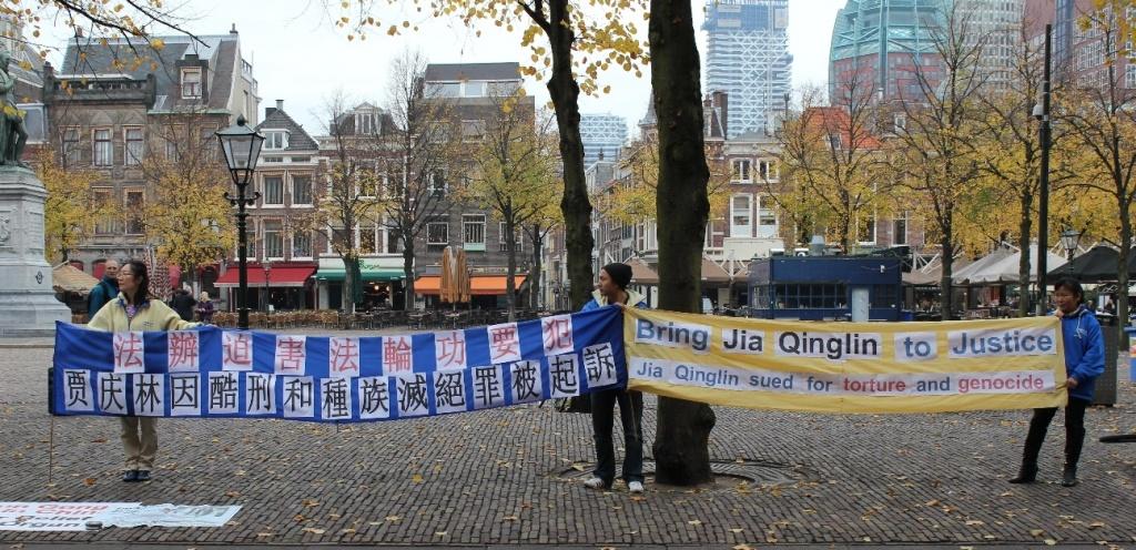Последователи протестуют против Цзя Цинлиня во время его визита в Нидерланды в октябре прошлого года. Фото: minghui.org