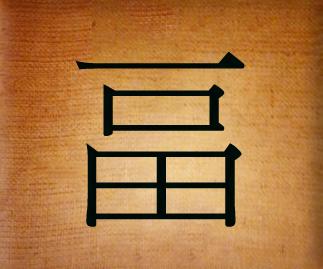 Китайские иероглифы - богатство 4