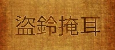 Китайская идиома Красть колокол прикрывая уши - культура Китая
