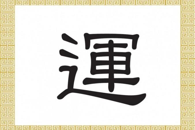 Китайські ієрогліфи доля удача