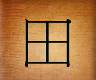 Китайские иероглифы - богатство 7