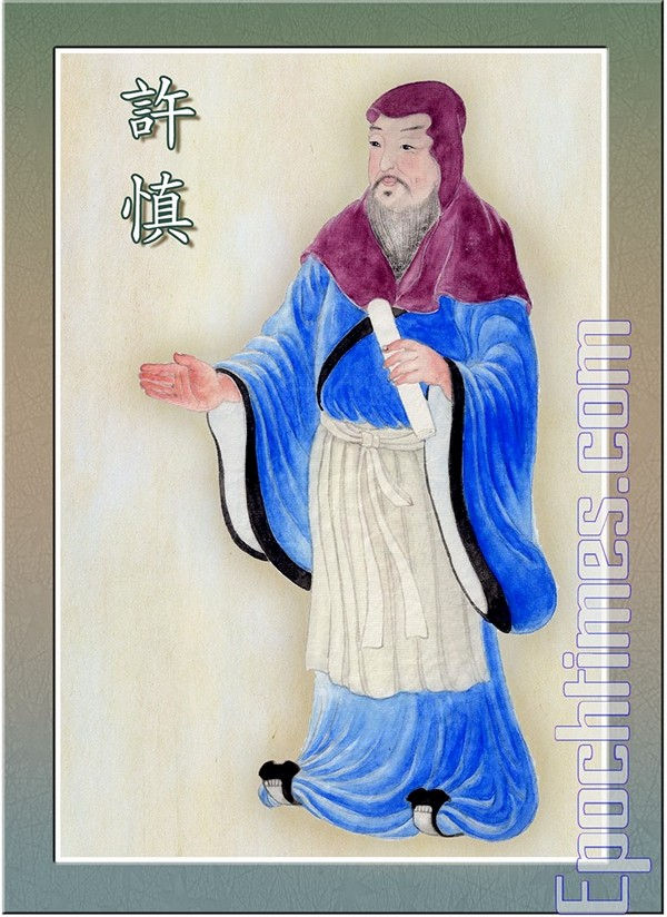 Китайский словарь Шовэнь