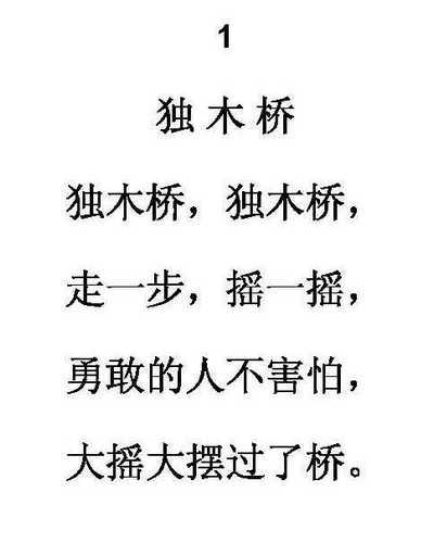 Стих для детей «Мостик из одного бревна» на китайском языке