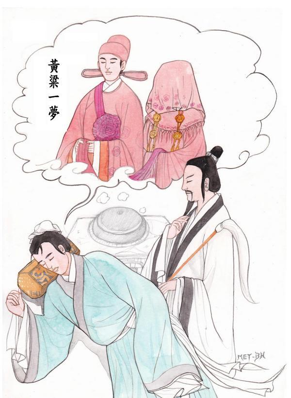китайские идиомы сон желтого проса