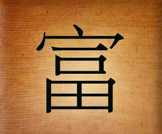 Китайские иероглифы - богатство