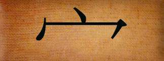Китайские иероглифы - богатство 3