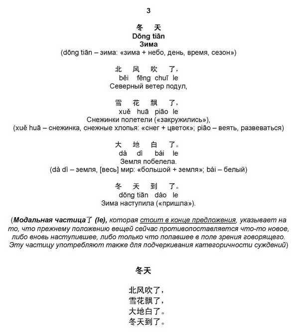 Стих для детей «Зима» на китайском языке