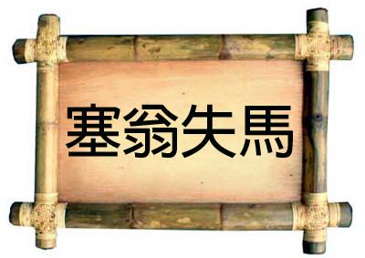 Культура Китая: «Старик на границе потерял коня» — известная идиома