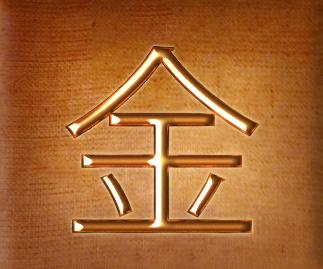 иероглиф золото