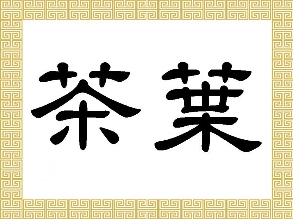 Китайские иероглифы: чайный лист, чай