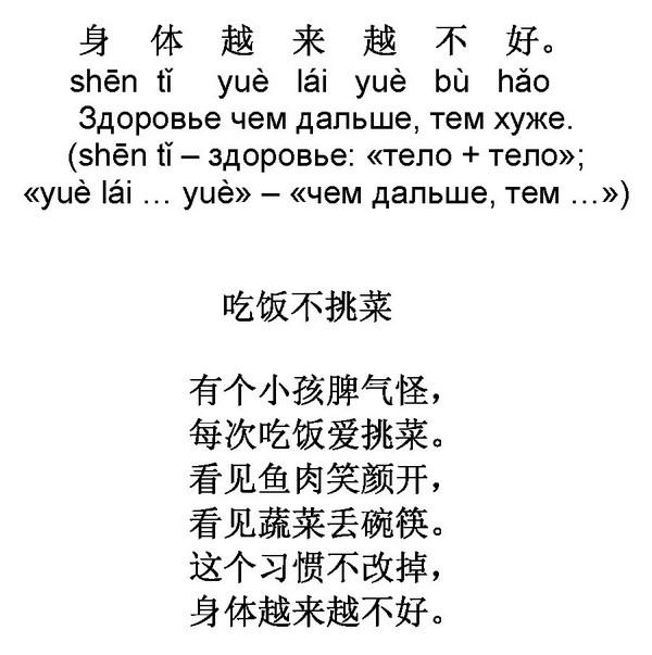 Стих для детей «Кушай и не выковыривай овощи» на китайском языке