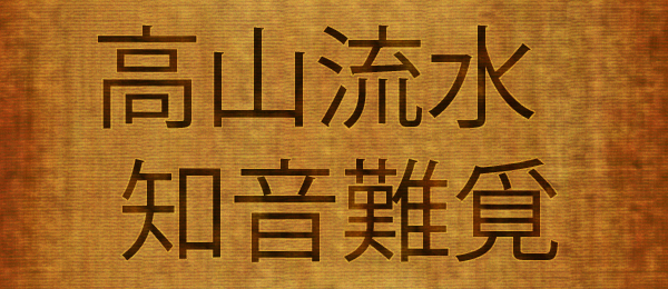 культура китая - идиома высокие горы бегущая вода