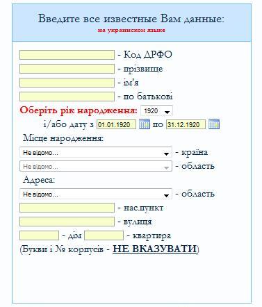 Найти человека с украины