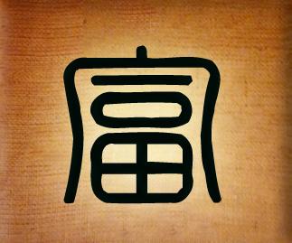 Китайские иероглифы - богатство 2