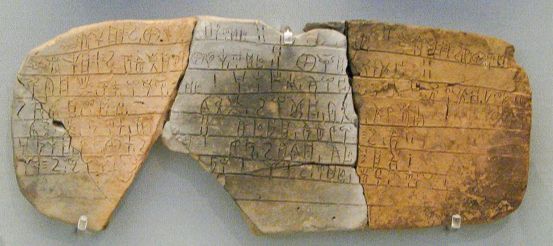 Глиняна табличка з написами лінійним письмом Б.