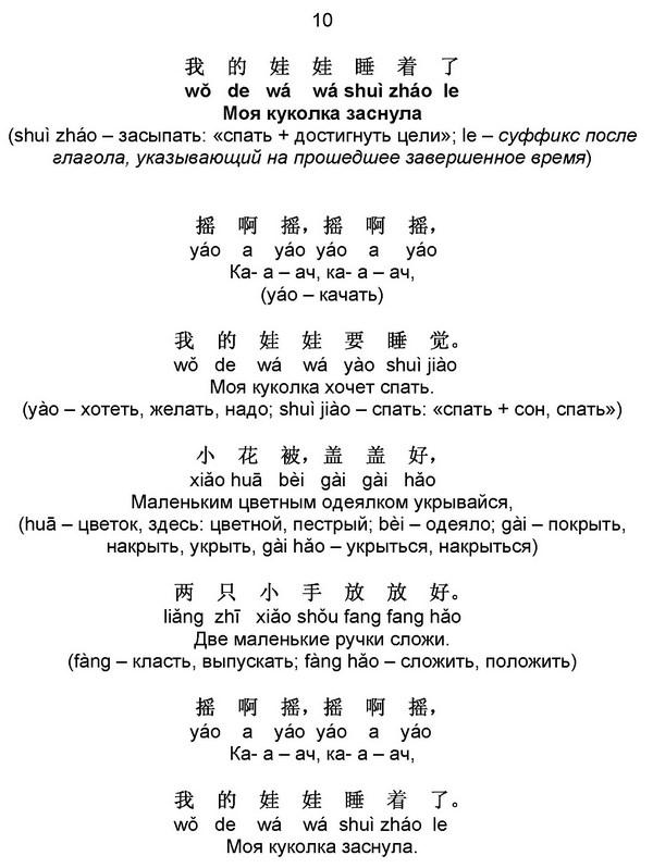 название: промежуточный детские стихи на японском языке термобелье