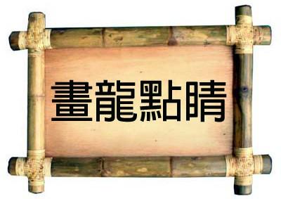 Китайские иероглифы идиома чэньюй