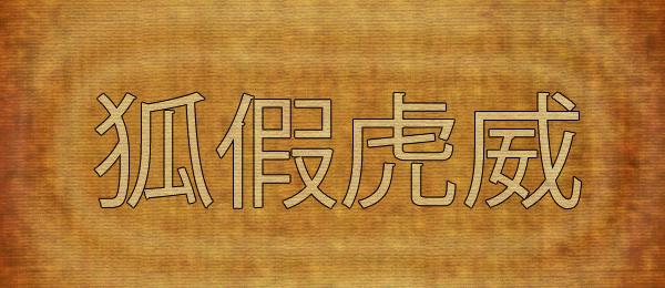 китайская идиома Лиса пользуется могуществом тигра.jpg