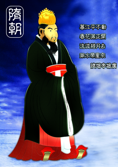 Император Ян Гуан. Иллюстрация: Великая Эпоха