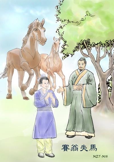 культура китая: Старик на границе потеря конял (Китайская идиома )