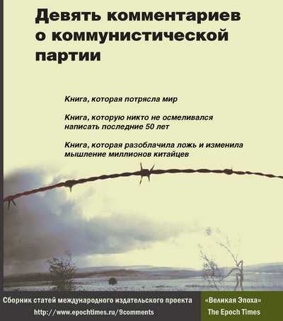 коммунизм книга история, девять комментариев о коммунистической партии